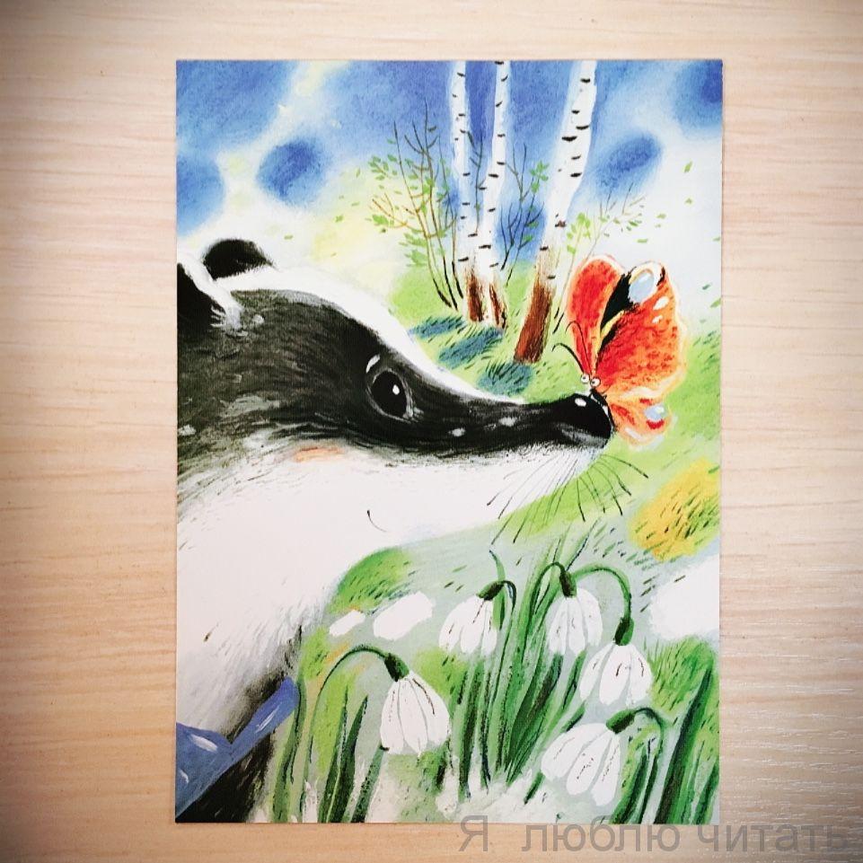Открытка «Весна»