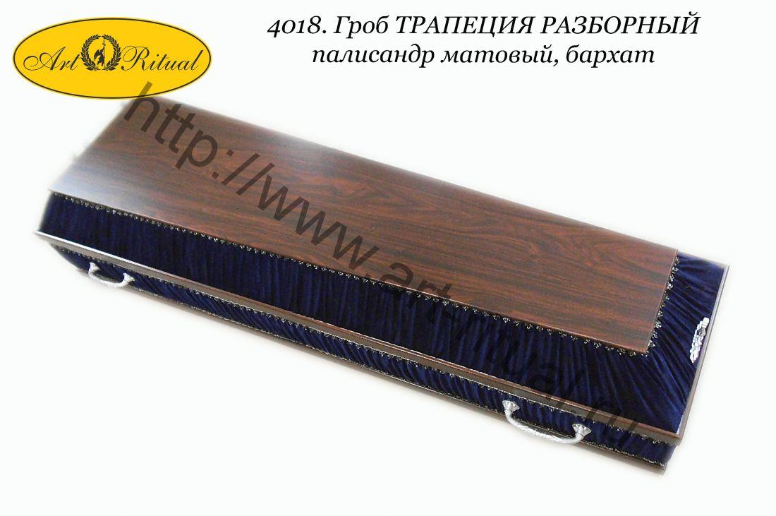 4018. Гроб комбинированный ТРАПЕЦИЯ КОНСТРУКТОР палисандр матовый, бархат