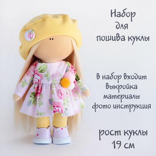Набор для шитья текстильной куклы Кэти