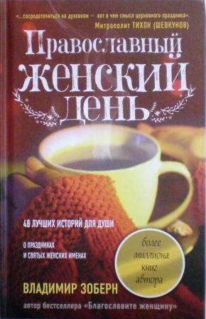 Православный женский день. 48 лучших историй для души. О праздниках и святых женских именах