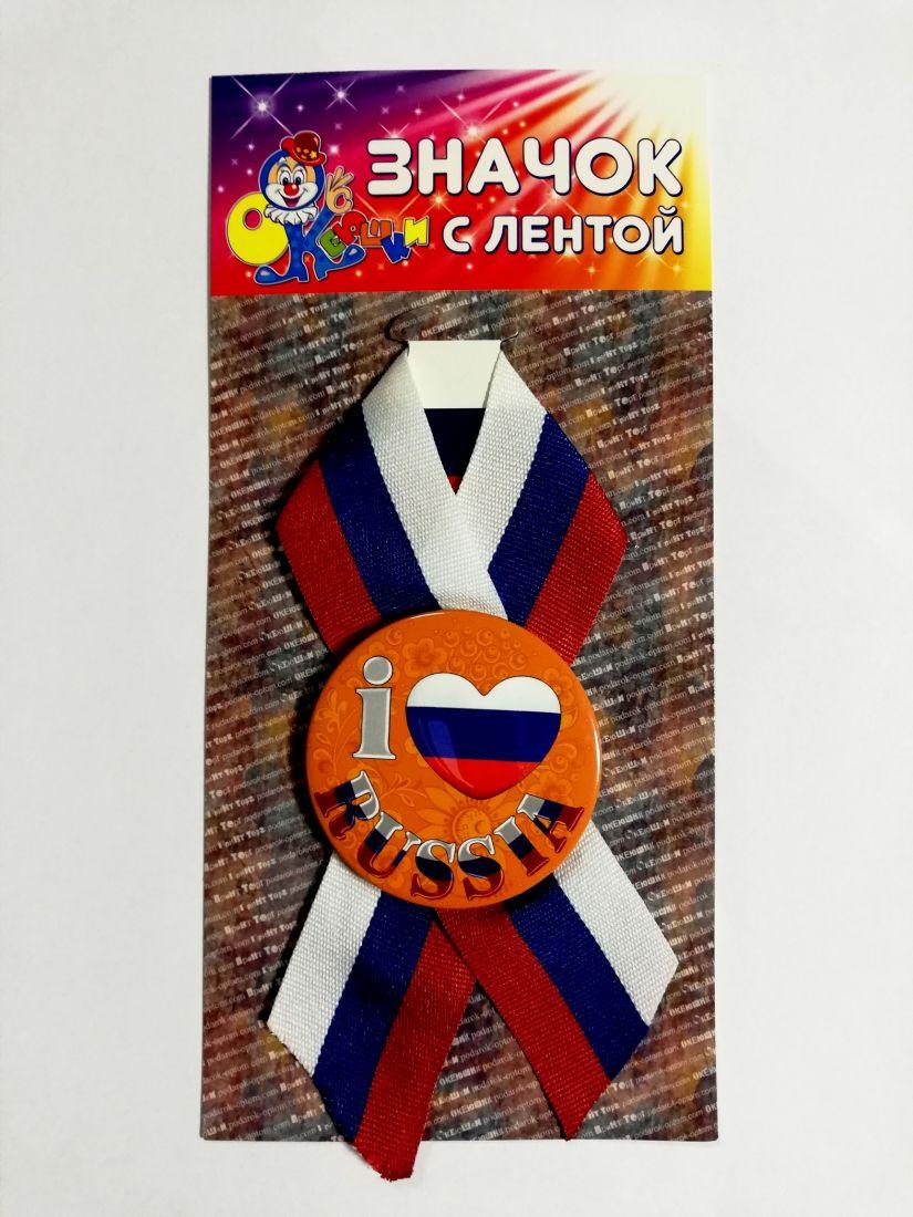 Значок с лентой Я люблю Россию