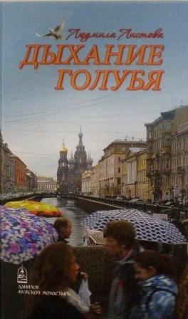 Дыхание голубя. Православная книга для души