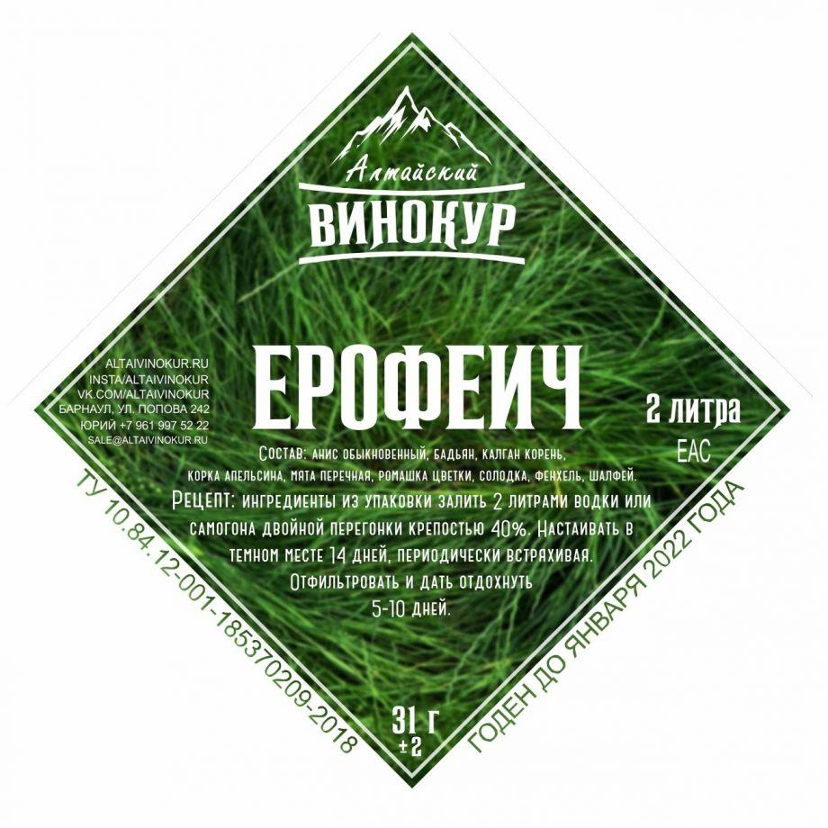 Ерофеич, 31 гр (на 2 литра)