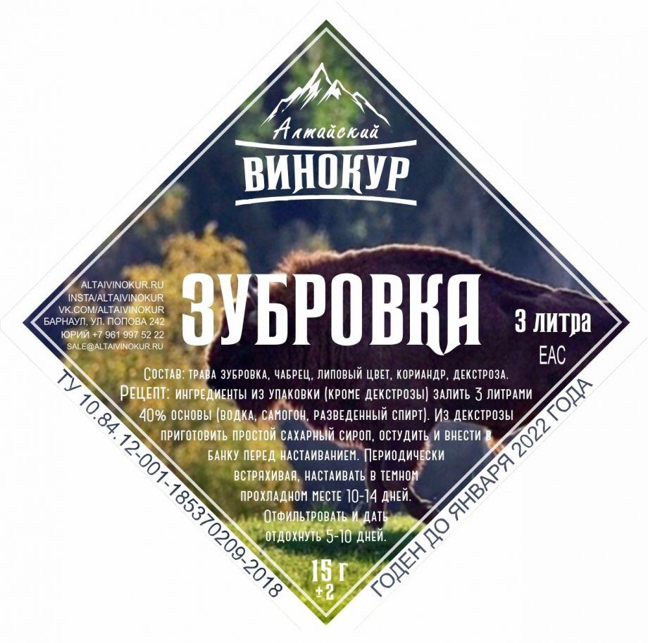 Зубровка, 15 гр (на 3 литра)