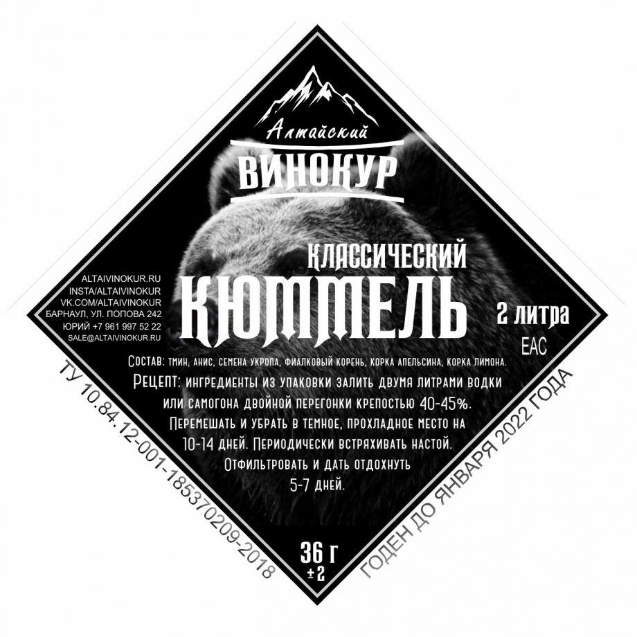 Кюммель классический, 36 гр (на 2 литра)
