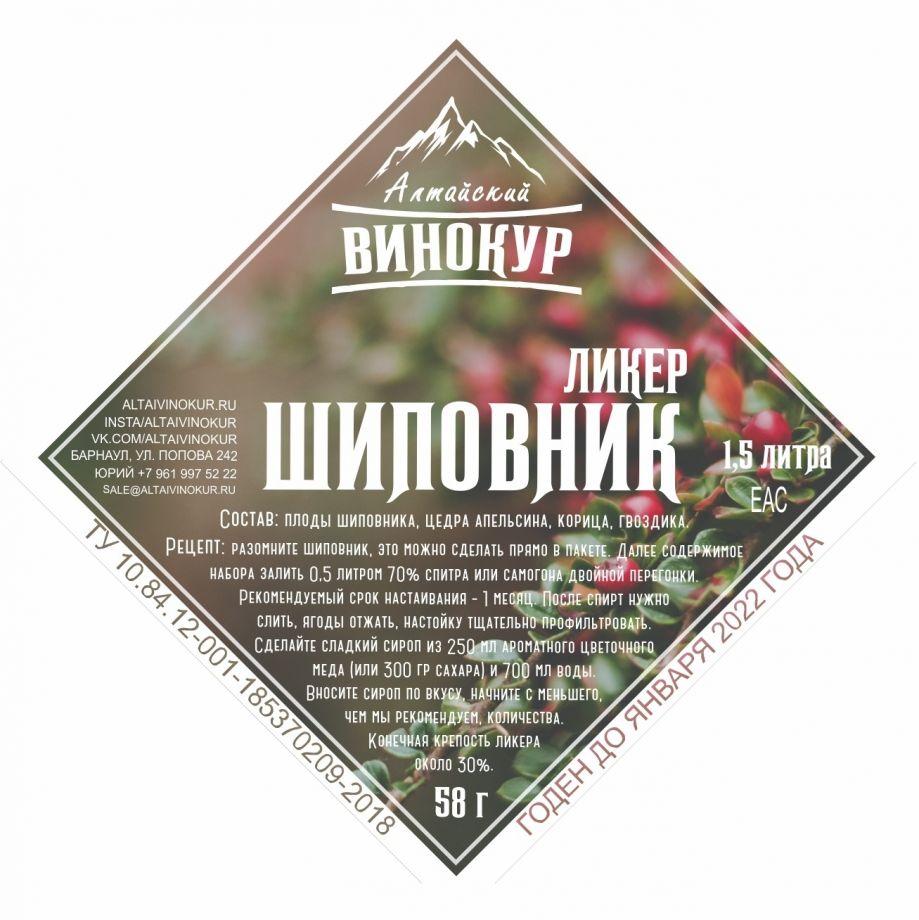 Шиповник Ликер, 58 гр (на 1,5 литра)