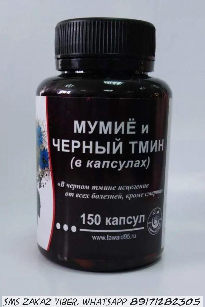 Мумие и черный тмин капсулы 150