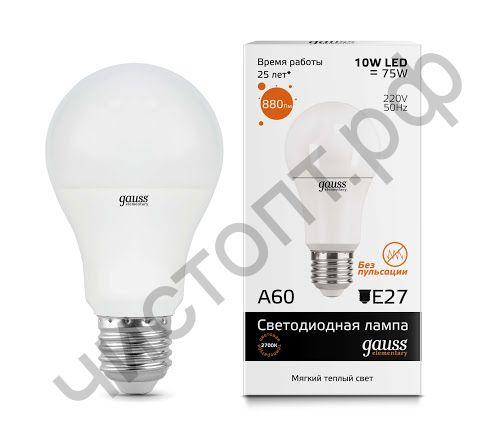 Светодиодная (LED) Лампа Gauss Elementary A60 10W E27 3000K