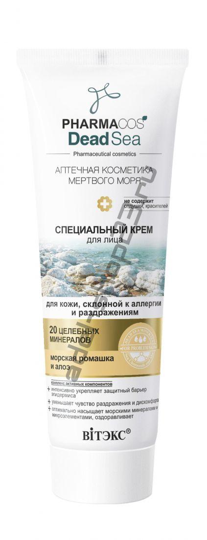 ВITЭКС - Специальный КРЕМ для лица для кожи, склонной к аллергии и раздражениям