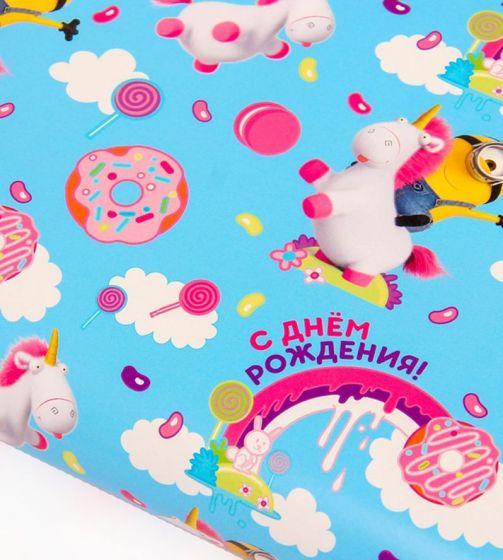 Бумага упаковочная глянцевая «С днем рождения, радуга», 50х70 см