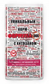 ГОВЯДИНА С ЯГНЕНКОМ 24/12 Печать ДЛЯ СОБАК СРЕДНИХ И КРУПНЫХ ПОРОД