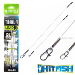 Поводки Hitfish Titanium Leader 150мм /0,35мм /12,6 кг / 2 шт в упаковке