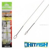Титановая струна Hitfish Titanium Twist Leader 150мм /0,35мм /9,9 кг / 2 шт в упаковке