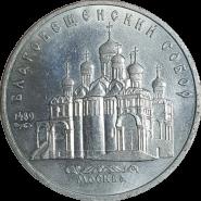 5 РУБЛЕЙ 1989 - БЛАГОВЕЩЕНСКИЙ СОБОР В МОСКВЕ. СССР