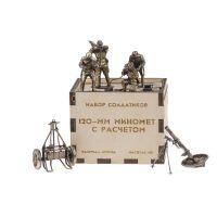 Набор солдатиков. 120-мм миномёт с расчетом