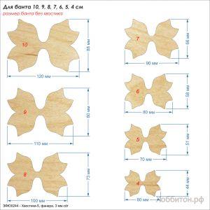 Шаблон ''Хвостики-5'' , фанера 3 мм (1уп = 5шт)