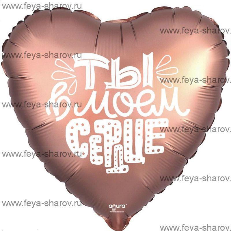Шар Ты в моем сердце 46 см