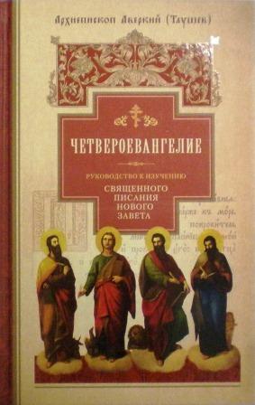 Руководство к изучению Священного Писания Нового Завета. Ч. 1: Четвероевангелие