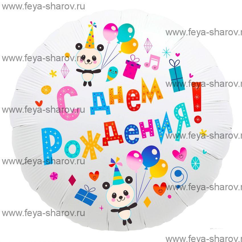 """Шар С днем рождения """"Панды""""46 см"""
