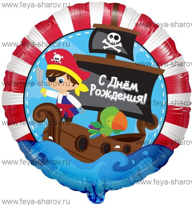 Шар Пират С днем рождения! 46 см