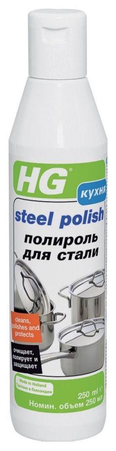 HG Полироль для нержавеющей стали, 250 мл