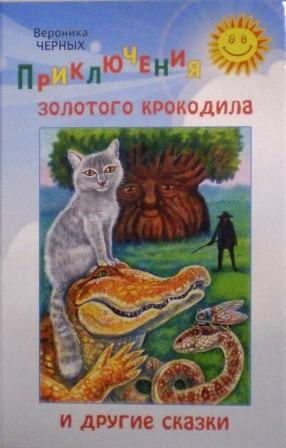 Приключения золотого крокодила и другие сказки. Православная детская литература