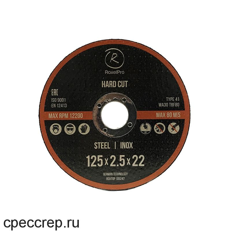 RoxelPro Отрезной круг ROXTOP HARD CUT 125 x 3,0 x 22мм, Т41, по металлу