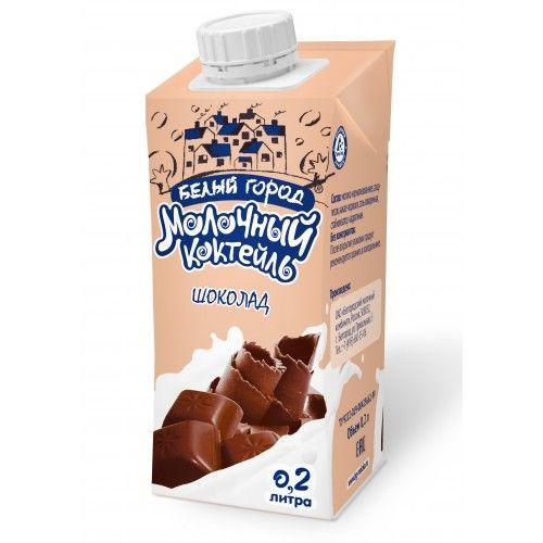 Коктейль молоч. Белый город 1.2% шоколад  200мл Белгород
