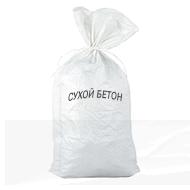 Сухой бетон в мешках купить спб ахмед юсупов бетон