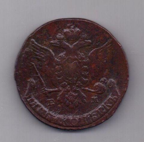 5 копеек 1766 года XF