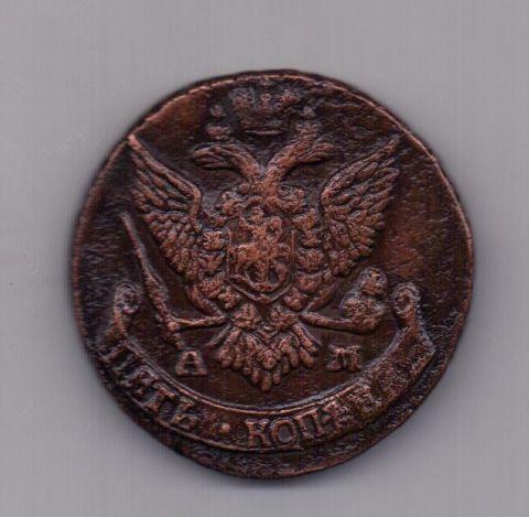 5 копеек 1796 года Редкий год АМ