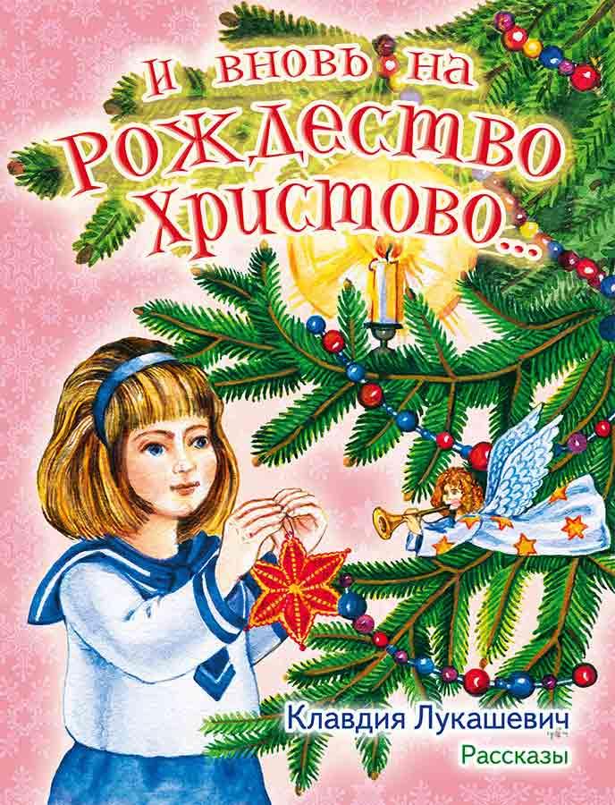 И вновь на Рождество Христово... Рассказы.