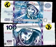 100 РУБЛЕЙ ПАМЯТНАЯ СУВЕНИРНАЯ КУПЮРА - 85 ЛЕТ ЮРИЙ ГАГАРИН