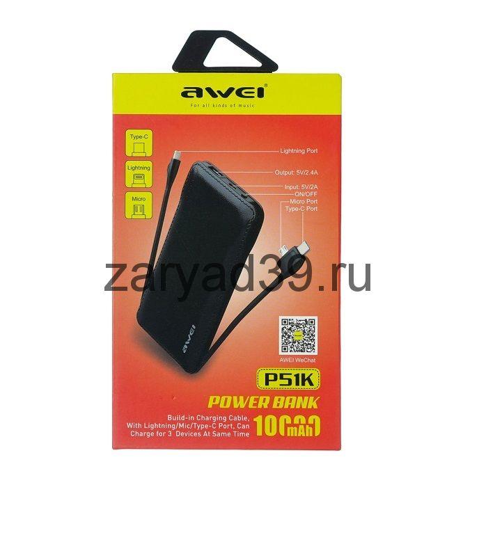 power bank Awei P51K 10000 mah