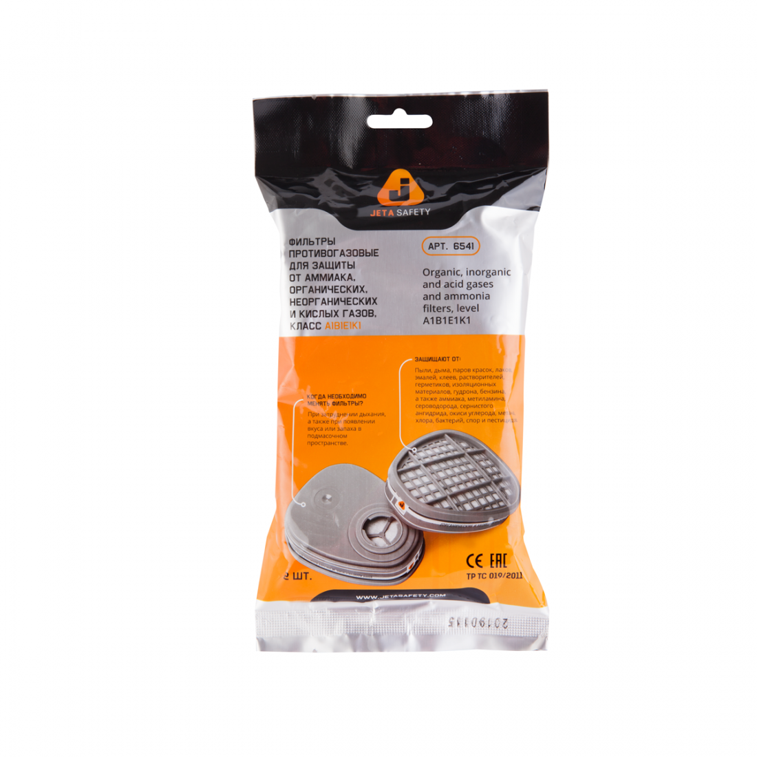 Jeta 6541 Фильтр противогазовый для защиты от органических, неорганических, кислых газов и аммиака АВЕК1, (комплект 2шт.)