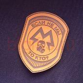 Шеврон Ордена СПАРТА Метро 2033 Если не мы то кто