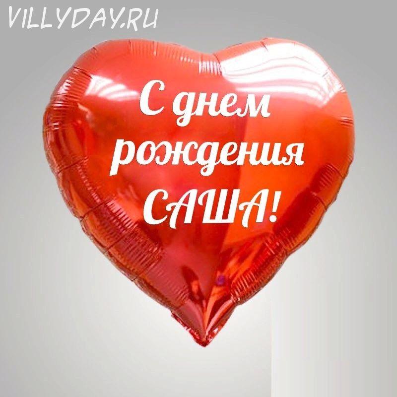 Сердце 45см с Вашей надписью