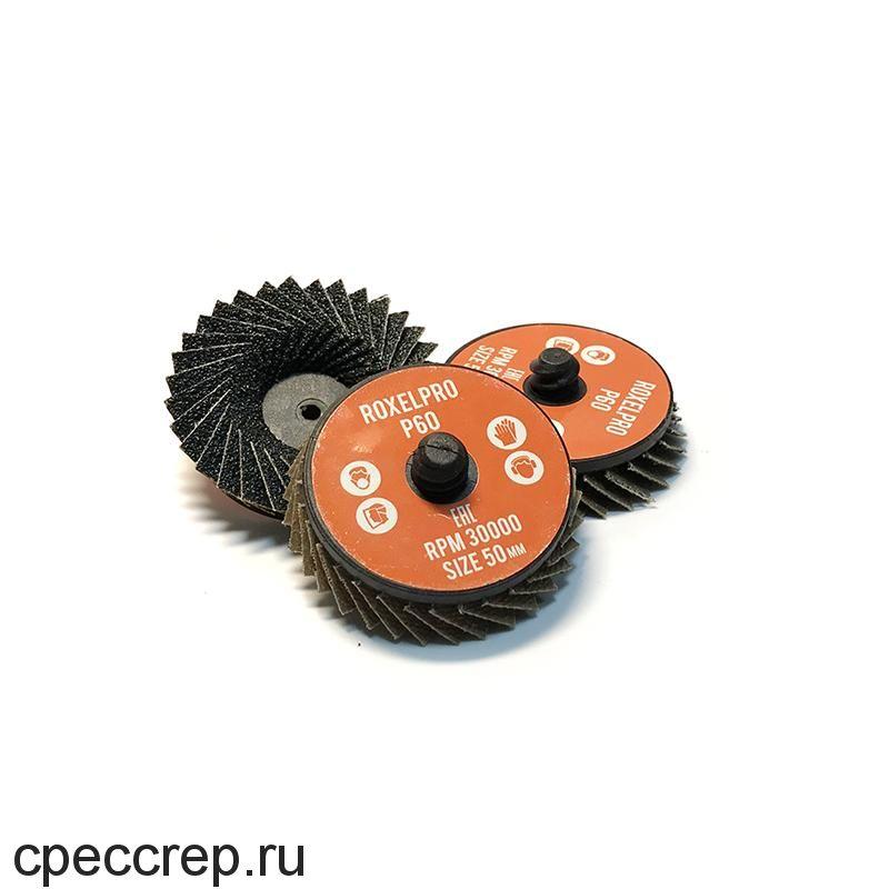 Быстросъёмный шлифовальный лепестковый круг ROXTOP  50мм, цирконат, Р60