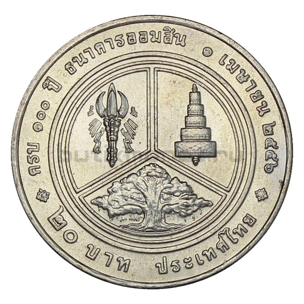 20 бат 2013 Таиланд 100 лет Сбербанку