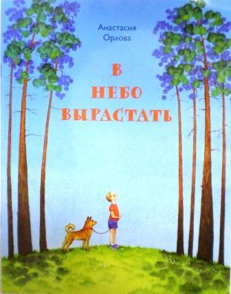В небо вырастать: Стихи для детей. Православная литература для детей
