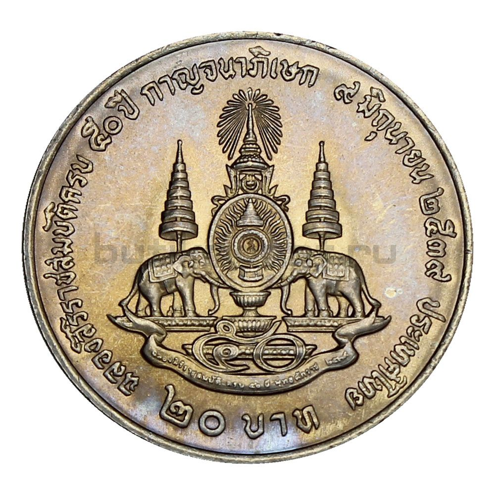 20 бат 1996 Таиланд 50 лет правления Короля Рамы IX