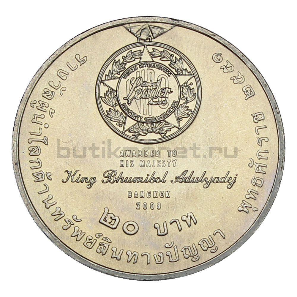 20 бат 2008 Таиланд Награда ВОИС