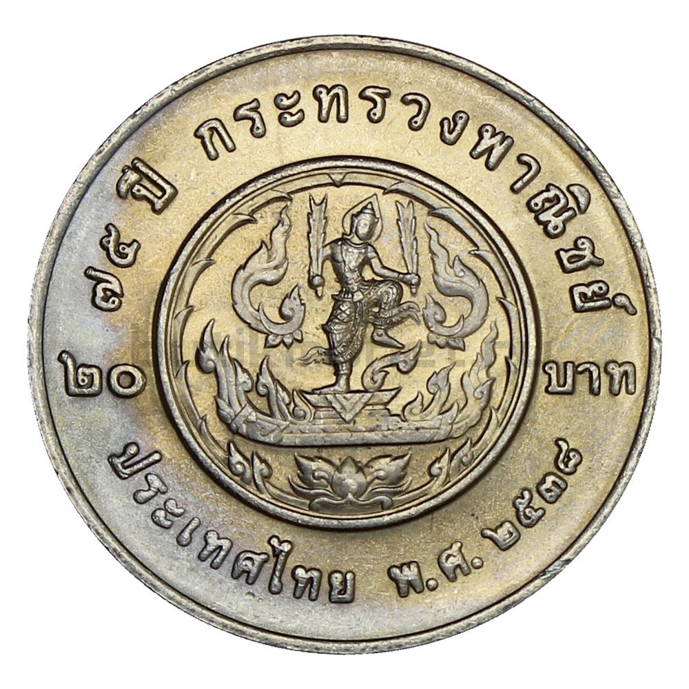 20 бат 1995 Таиланд 75 лет Министерству коммерции