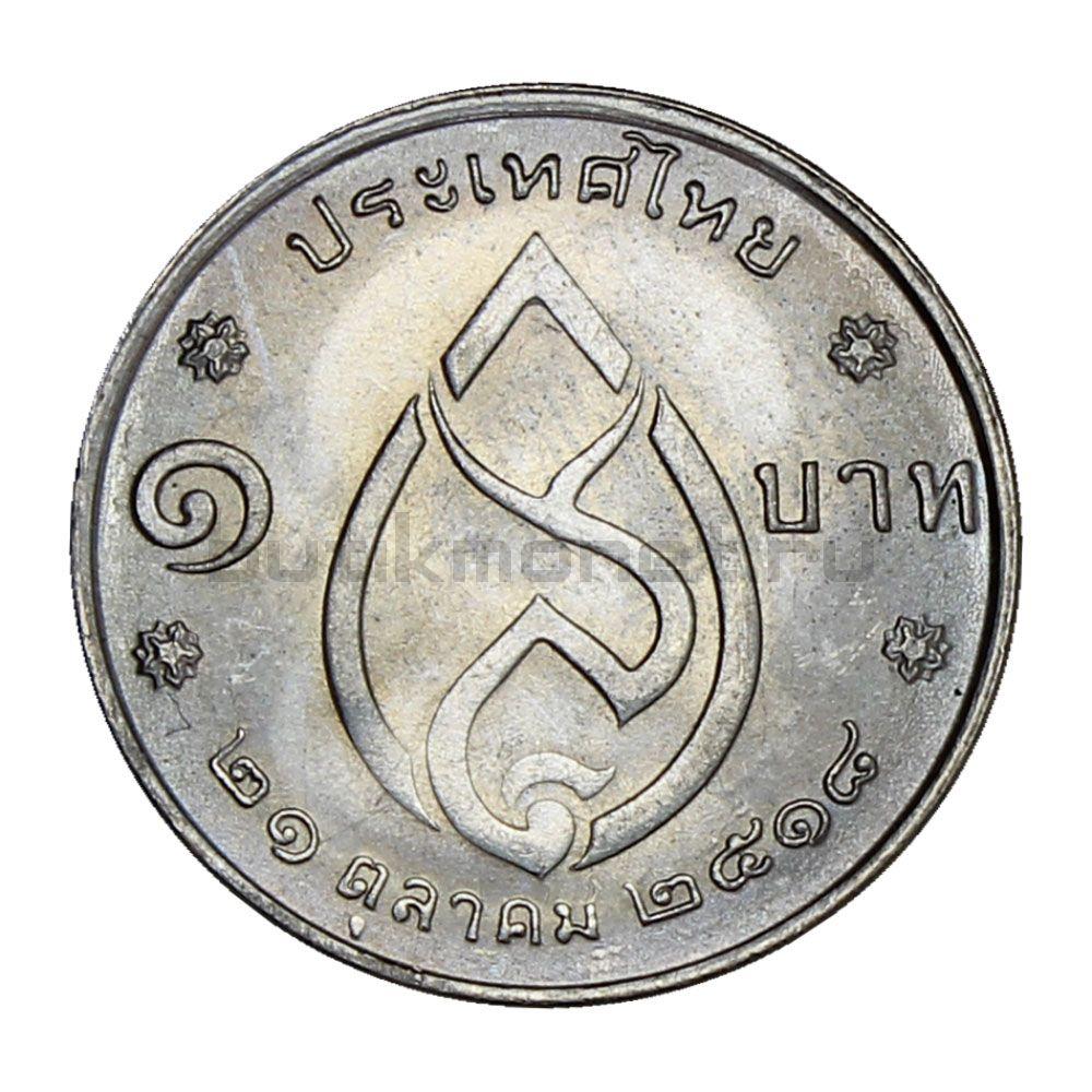 1 бат 1975 Таиланд 75 лет Принцессы-матери