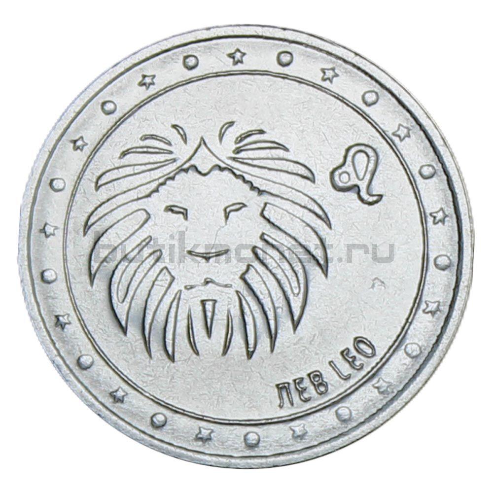 1 рубль 2016 Приднестровье Лев (Знаки зодиака)