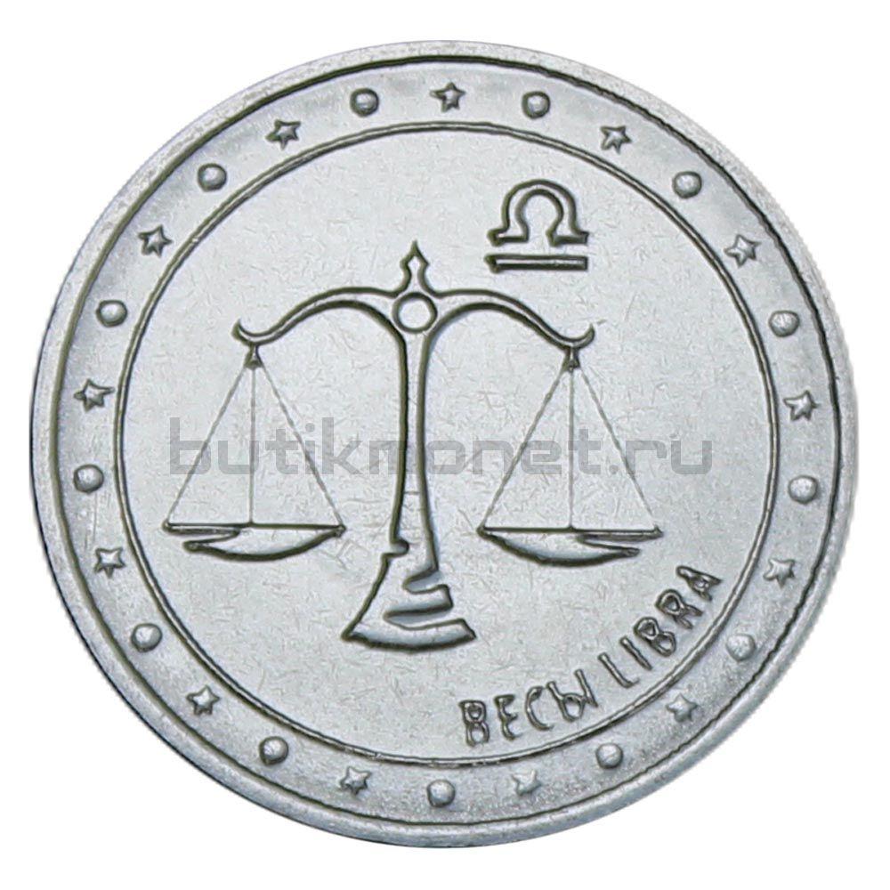 1 рубль 2016 Приднестровье Весы (Знаки зодиака)