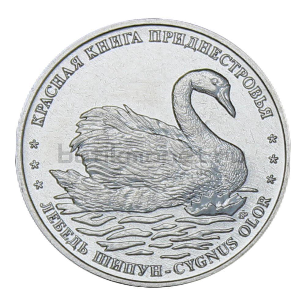 1 рубль 2018 Приднестровье Лебедь-шипун (Красная книга Приднестровья)