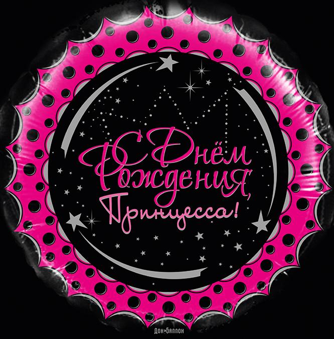 С днем Рождения, Принцесса! шар фольгированный с гелием