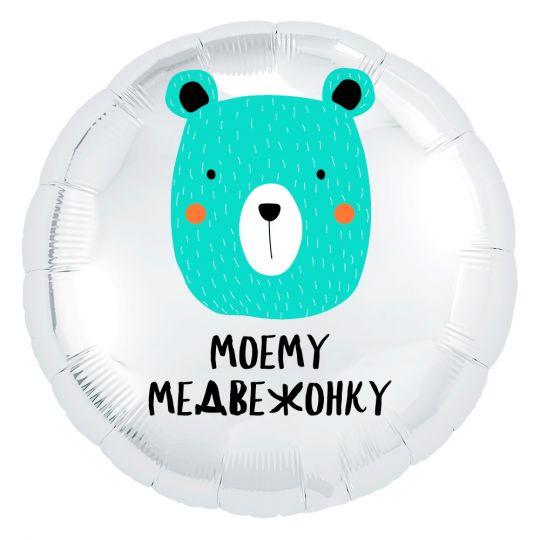 Моему Медвежонку шар фольгированный с гелием