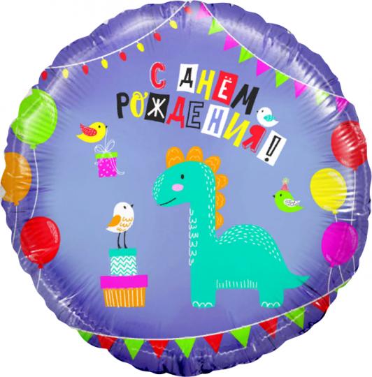 Динозаврик С Днем Рождения шар фольгированный с гелием